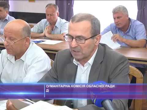 Гуманітарна комісія обласної ради