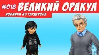 The Sims FreePlay Челлендж великий оракул #018 Новинки из гардероба / Прохождение Симс Фриплей / Видео