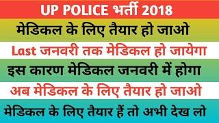 Up police medical 2018   जनवरी में ही मेडिकल होगा   up police medical   upp medical   Target For SSC