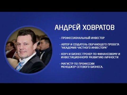 Ховратов Андрей Федорович ● Отзыв о SkyWay