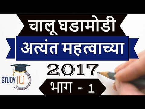 Marathi current affairs 2017 - Part 1 - GK MPSC STI PSI in Assistant Talathi exams, CHALU GHADAMODI