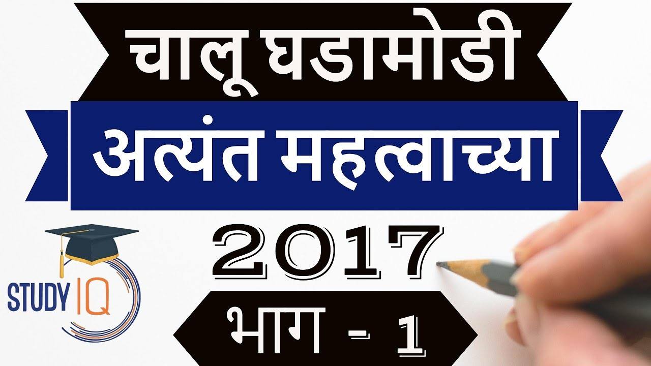 Marathi current affairs 2017 - Part 1 - GK MPSC STI PSI in Assistant  Talathi exams, CHALU GHADAMODI
