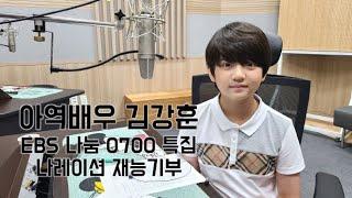[밀알복지재단] EBS 나눔0700 특집방송 '학교에 가고 싶은 15세 소년의 꿈'