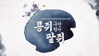 [충북문화재단 · 핫 플레이스 공연 릴레이] 청사