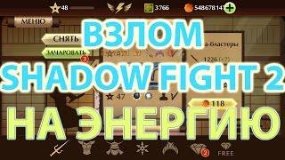 Взлом Shadow Fight 2 на БЕСКОНЕЧНУЮ ЭНЕРГИЮ!