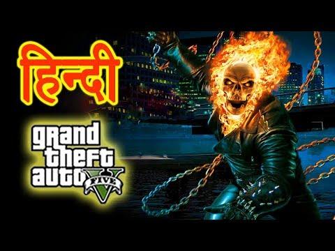 GTA 5 - Ghost Rider Police Wala