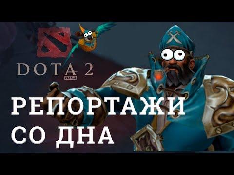 DOTA 2 Репортажи со дна #140 thumbnail