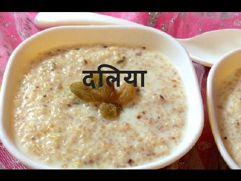 स्वादिष्ट दलिया बनाने की विधि | how to make dalia easy recipe in hindi