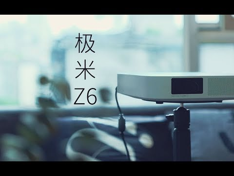 《值不值得买》第239期:灯全部熄灭的时刻_极米Z6投影仪