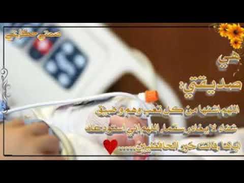 زينه حبيتي خليج قويه الله يشفيها ويعافيها وتقوم بالسلامه ...