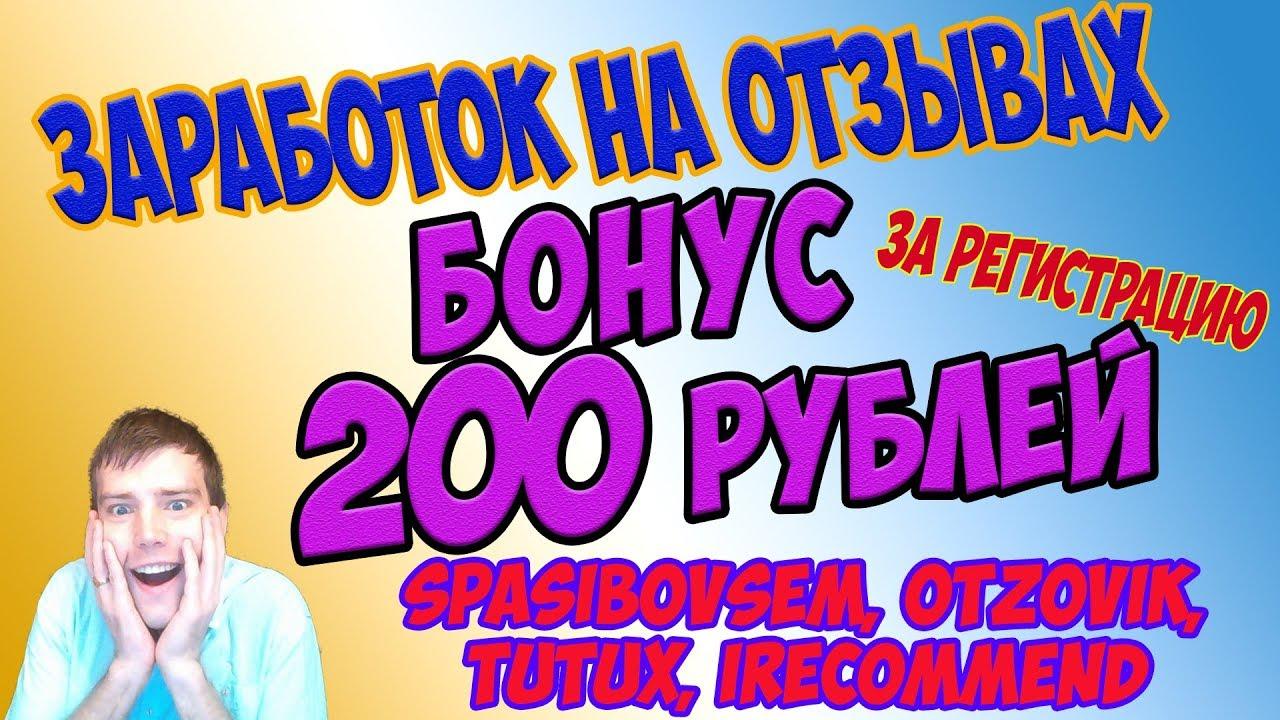Заработало 3 Играть, Заработать Деньги в Интернете 200 Рублей