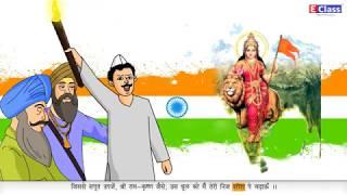 Standard 8, Hindi Sulabhbharti chapter 01, English Medium, Maharashtra Board (updated syllabus)