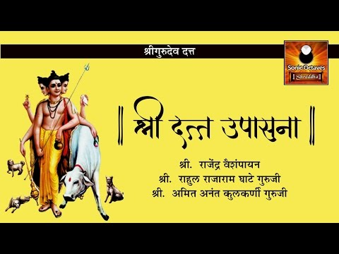 Datta Mahatmya In Download