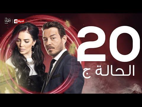 El Hala G Series / Episode 20 - مسلسل الحالة ج - الحلقة العشرون - بطولة أحمد زاهر وحورية فرغلى