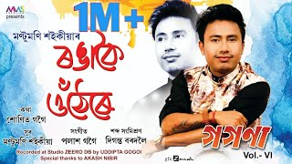 Ronga Koi Uthere Assamese Song Download & Lyrics