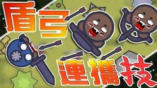 【巧克力】『MooMoo.io:部落io』 - 母子羈絆!盾弓連攜技!!