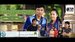 หนังสั้น : บ้านบุ่งนาวาง || ບ້ານບຸ່ງນາວາງ - ເຕັມເລື່ອງ (Lao short film BanBoung Navang)