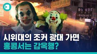 고담시도 가면은 냅뒀는데 홍콩은 자칫하면 깜빵행 ?!(feat/ 조커[JOKER]) / 비디오머그