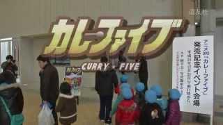 アニメDVD「カレーファイブ」 発売記念イベント