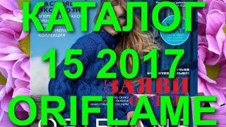 ОРИФЛЭЙМ КАТАЛОГ 15 2017|ЖИВОЙ КАТАЛОГ|СМОТРЕТЬ ОНЛАЙН|CATALOG 15|СУПЕР НОВИНКИ|АКЦИИ|ПРОДУКЦИЯ ORI