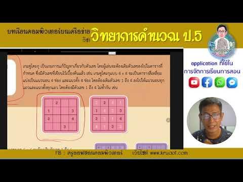 เกมการศึกษา วิชาวิทยาการคำนวณ ป.5