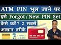 How To Forgot / Reset ATM PIN, Debit Card PIN ? ATM PIN Bhul Gaya Ise Forgot / Reset Kaise Kare ?