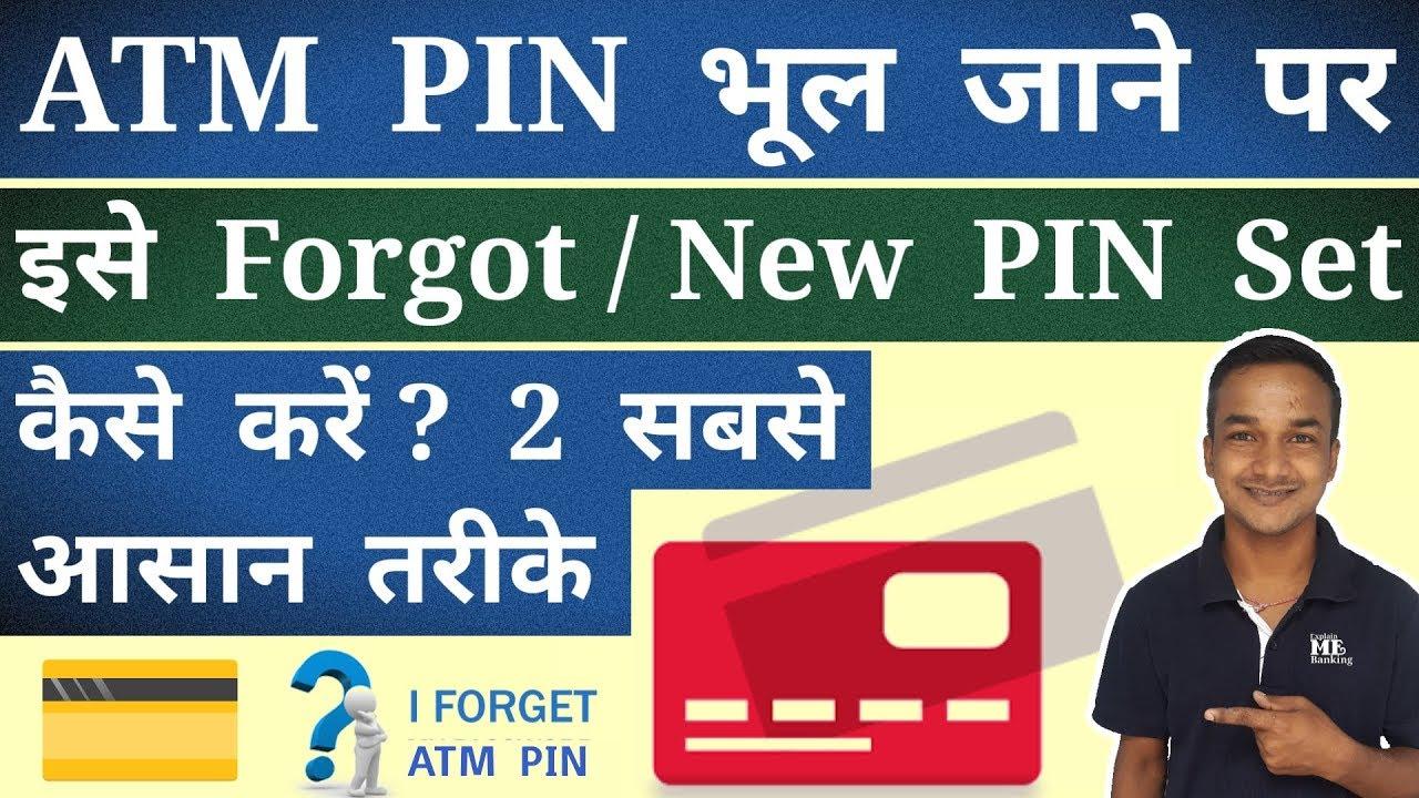 Pin Reset Pagebd Com