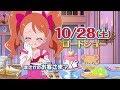 【予告編】10.28(土)ロードショー『映画キラキラ☆プリキュアアラモード パリッと!想い出のミルフィーユ!』