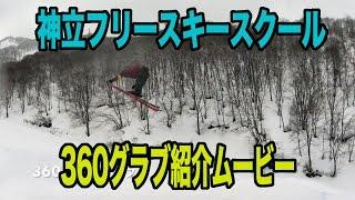 神立高原フリースキースクール 360グラブ紹介ムービー