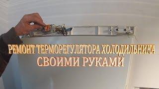 Не работает холодильник-причины устраняем сами.Ремонт терморегулятора холодильника своими руками