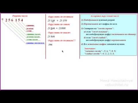 Округление натуральных чисел видеоурок
