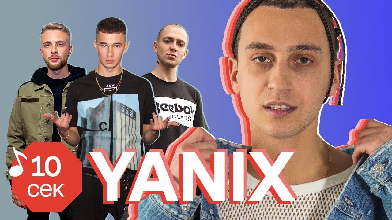 Узнать за 10 секунд   YANIX угадывает треки Obladaet, Егора Крида, Oxxxymiron, Face и еще 31 хит