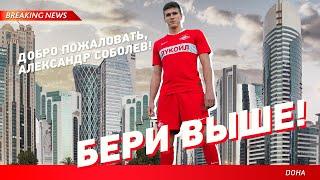 Встречайте: Александр Соболев!