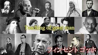 【偉人の名言】Teaching of greatman vol 23 フィンセント ゴッホ