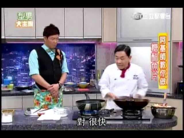 20130130 阿基師 糖醋魚片