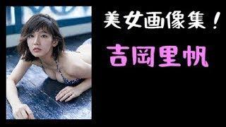 日本女演員,1993年1月15日出生於京都市右京區,主演過電影《イルカ少女...