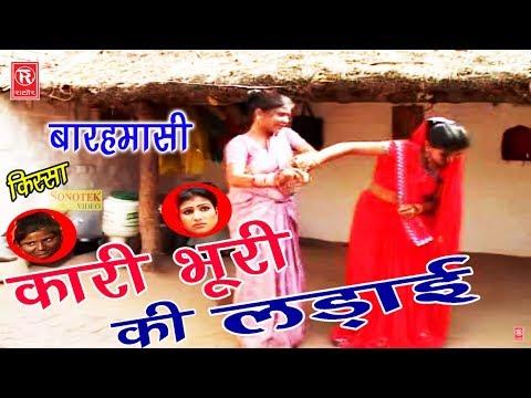 बारहमासी | दो दो बीबियो का फंदा ( कारी भूरी की लड़ाई ) | Sabarsingh Yadav | Superhit Kissa 2017