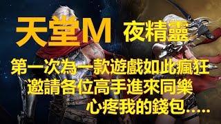 【天堂M】龍騎士 VS 天堂R ,天堂M撐住啊!【天堂M第一場硬戰!】【夜精靈】