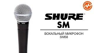 Микрофон SHURE SM58 - Обзор