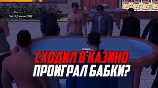 NEW! CRMP AMAZING RP - СХОДИЛ В КАЗИНО #55 - ПРОИСХОДИТ ПОЛНЫЙ ПИЗД*Ц, СМОТРЕТЬ ВСЕМ :D