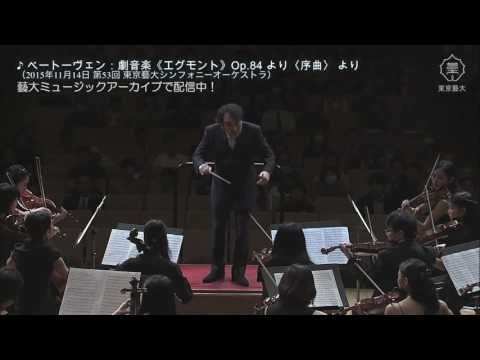 L.v.ベートーヴェン:劇音楽《エグモント》Op.84 より〈序曲〉