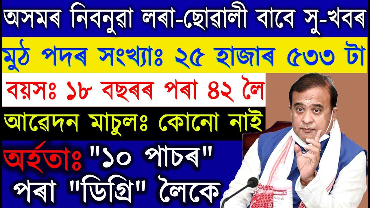 ২৫ হাজাৰ ৫৩৩ টাকৈ নতুন পদ মুকলি // Assam Job News 2021 // by Assam Job Information