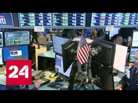 Падение индекса Доу-Джонса вызвало панику на фондовом рынке - Россия 24