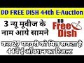 DD FREE DISH 44th E-AUCTION || 3 NEW MOVIES CHANNELS WON SLOT