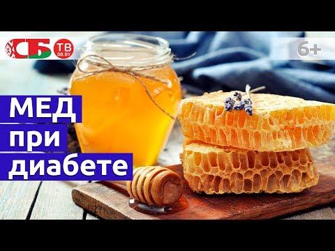 Можно ли есть мед при сахарном диабете | фруктоза | углеводы | сладости | сахароза | сахарный | пчелиный | питание | лечение | диабета | быстрые