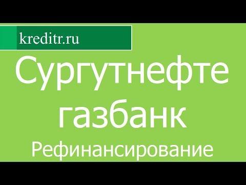 Сургутнефтегазбанк обзор Рефинансирования кредитов условия, процентная ставка, срок