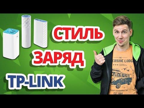 Первые fashion аккумуляторы! ✔ Обзор внешних аккумуляторов TP-LINK на 10400, 5200 и на 2600 мАч