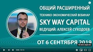 Все самое актуальное и интересное в мире SkyWay! А.Суходоев от 06/09/2019г!
