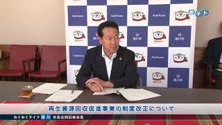 西川将人市長8月定例記者会見(2017年8月31日)