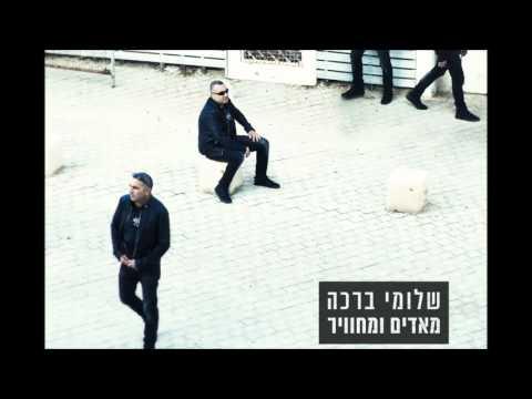 שלומי ברכה- מאדים ומחוויר (הסינגל הרשמי)